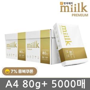 밀크 프리미엄 A4 복사용지 A4용지 80g 5000매(2박스)