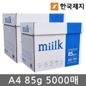밀크 A4 복사용지 A4용지 85g 2500매 2박스