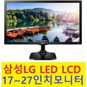 20인치 LED 삼성LG 중고 모니터 (17인치~27인치 세일)
