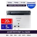 SL-C563W 토너포함 컬러레이저복합기/프린터기 DT