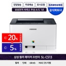 SL-C513 토너포함 컬러레이저프린터기 DT