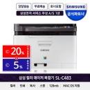 SL-C483 토너포함 컬러레이저복합기/프린터기 DT