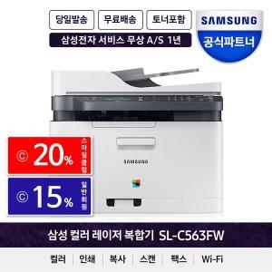 SL-C563FW 토너포함 컬러레이저팩스복합기/프린터기 DT