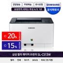 SL-C513W 토너포함 컬러레이저프린터기 DT