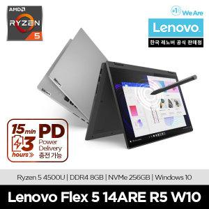 Flex 5 14ARE R5 W10 /DarkGrey/최대20%할인 77만