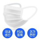 국내생산 귀가 편한 3중 필터 마스크 50매x2 (총100매)