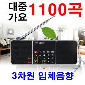 1100곡+라디오 휴대용 MP3 라디오 생일선물 트로트 칩