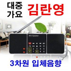 김란영곡+라디오 휴대용 MP3 라디오 효도선물 트로트