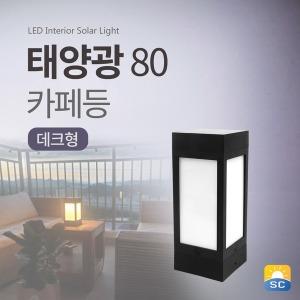 태양광 카페등 80 데크형 태양열 LED 야외조명 정원등