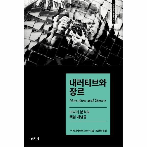 내러티브와 장르 - 202 (방송문화진흥총서)미디어분석의핵심개념들