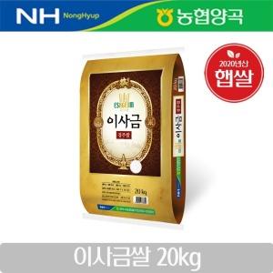 20년햅쌀/경주시농협/이사금쌀 20kg/당일도정