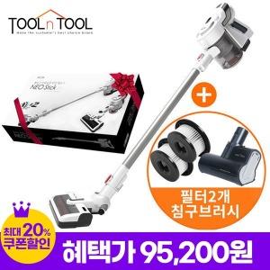 무선청소기 네오스틱 T1 침구브러쉬+헤파필터2개