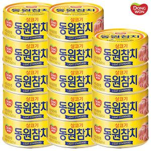 동원 살코기 참치 150g x 14캔 / 참치캔 통조림