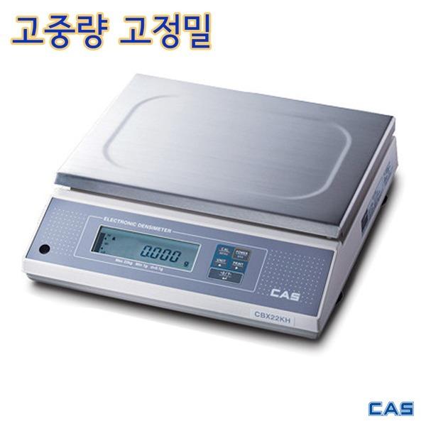 CAS 카스 고중량 정밀 발란스 CBX-22KH 고중량 고정밀