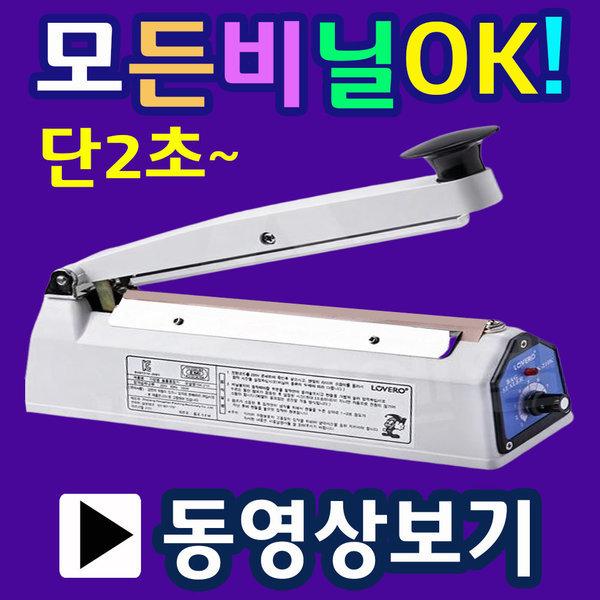 SK510-5mm 실링포장기 대형실링기 탁상형실링기 씰링