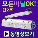 SK110-2mm 실링포장기 한약포장기 손접착기 부직포