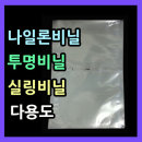 포장비닐(28X38)100매 족발포장지 고기포장지 실링팩
