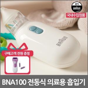 전동식 의료용 아기 콧물 흡입기 BNA100