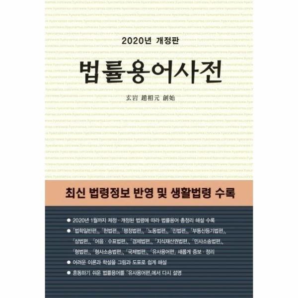 법률 용어 사전(2020년 개정판)