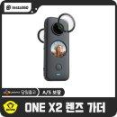 인스타360 ONE X2 전용 악세사리 렌즈 보호 가더