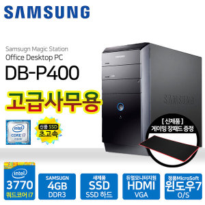 고급사무용 I7-3770 4G 120G 500G PC 본체 데스크탑
