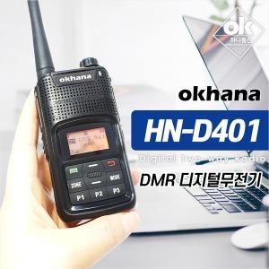 OKHANA HN-D401 디지털무전기 초특가무전기