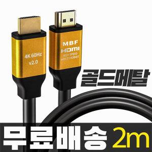 MBF-GSH2020 슬림단자 HDMI Ver2.0 케이블 2M 골드