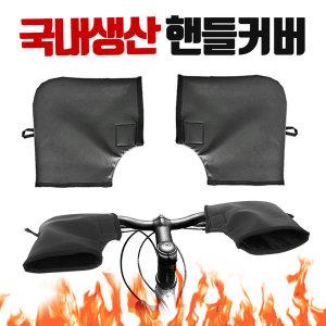 국산 전동킥보드 손토시 방한 방풍 겨울 핸들 커버