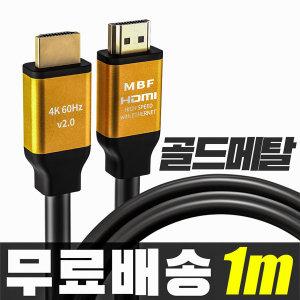 MBF-GSH2010 슬림단자 HDMI Ver2.0 케이블 1M 골드