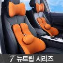 차량용 메모리폼 헤드 목쿠션 베개 뉴트립시리즈 701MS