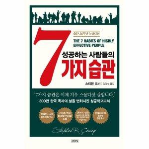 성공하는 사람들의 7가지 습관(출간25주년뉴에디션)