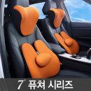 차량용 메모리폼 헤드 목쿠션 베개 퓨처시리즈 661MS