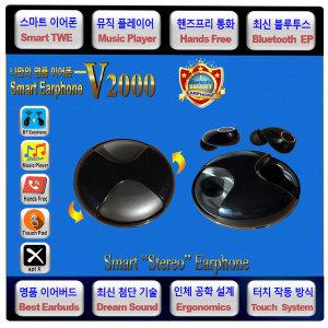 1위블루투스이어폰V2000삼성무선에어팟 신상품 블랙