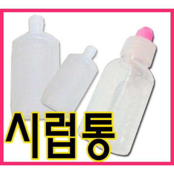 PE투약병 30ml 10개/시럽통/물약병/시럽병/투약통