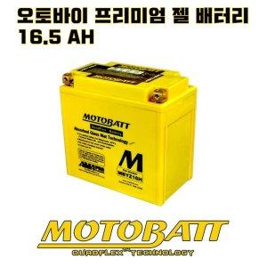 R1200RT 14-18 모토뱃 젤 배터리 16.5AH MBYZ16H