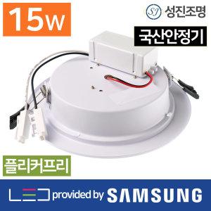 LED 욕실등 화장실등 매입등 6인치 / 베스트 15W