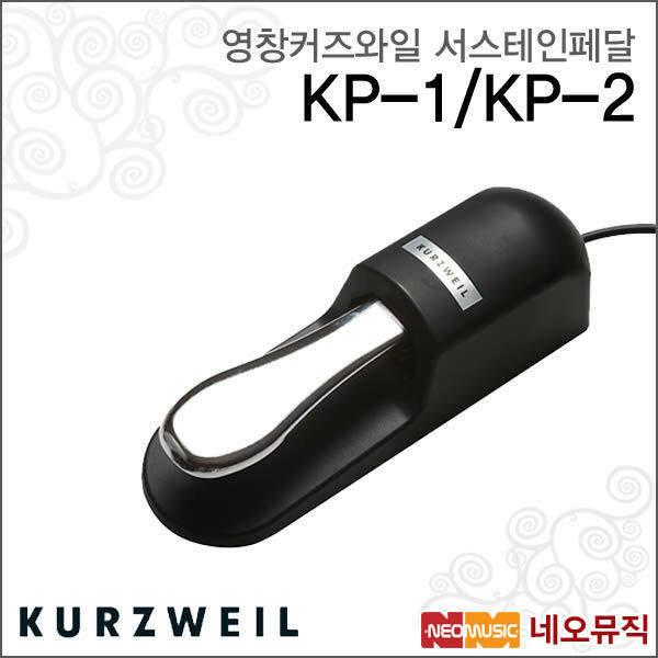 (현대Hmall) 영창커즈와일서스테인페달  KURZWEIL Sustain Pedal KP-1 / KP-2 / KP-3 피아노페달/스테인페