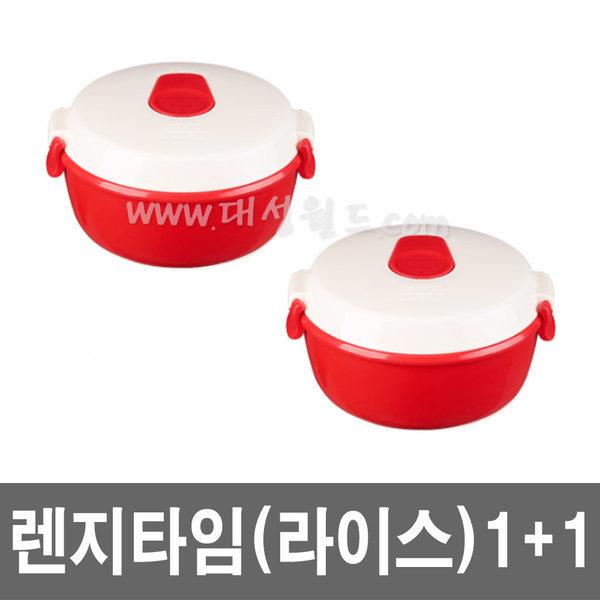 렌지타임 라이스(1+1 총2개)-1개/전자렌지용 조리기