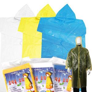 일회용우의 휴대용우의 여행용 단체 행사우비 비옷