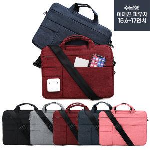 수납형 어깨끈 파우치 노트북가방 15.6인치 17인치