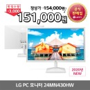 LG 24인치 모니터 24MN430HW IPS패널 화이트 게이밍