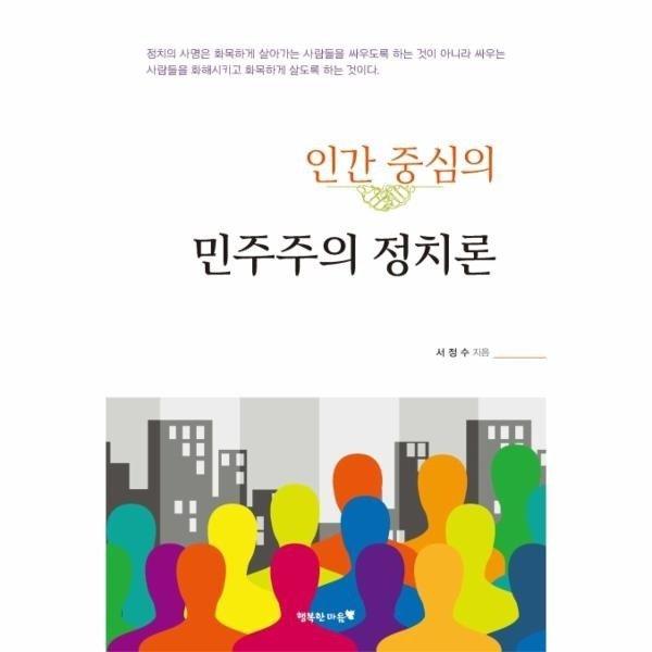 인간 중심의 민주주의 정치론
