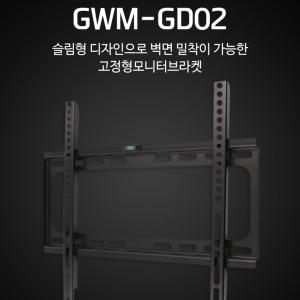GWM-GD02 벽걸이 TV브라켓 거치대 고정형 26-65인치