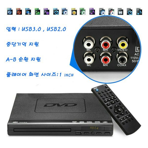 DVD영상 플레이어 음악 디스크 업스케일링/ USB 리모컨