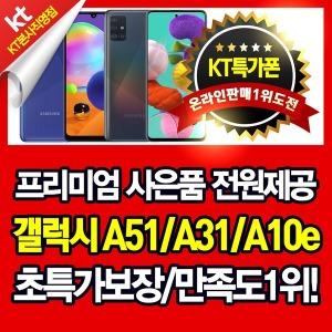 삼성 갤럭시 구매사은품제공 요금제자유 KT프라자