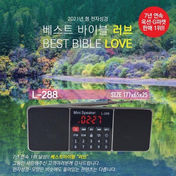 베스트바이블 LOVE 8G (L-288)- 전자성경/찬송가
