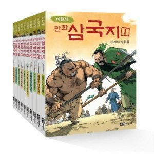 만화 삼국지(SET)전10권(이현세)