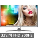 32인치모니터 게이밍 컴퓨터 모니터 144hz FHD 200hz