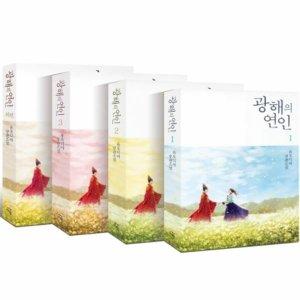 광해의 연인(SET)전4권