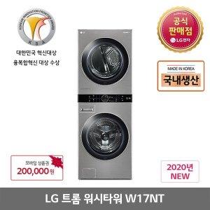 모바일상품권 증정  LG트롬 워시타워 (건조기17Kg+세탁기24Kg)  W17NT..